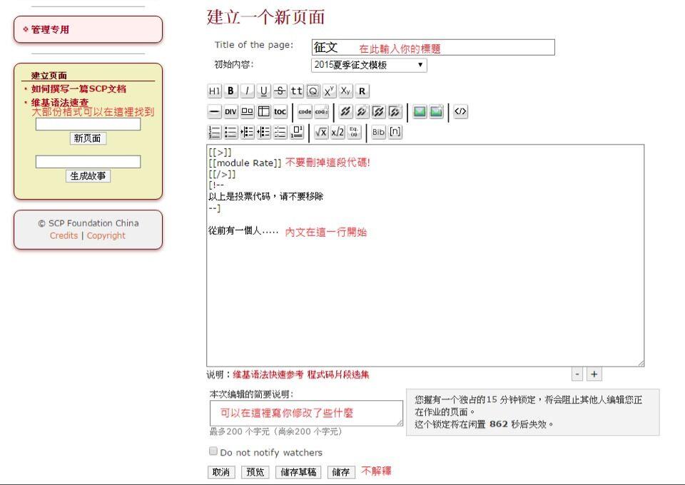 wikidot注册及征文相关问题教程 QQ%E5%9B%BE%E7%89%8720150813211316