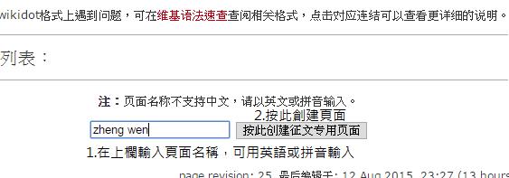 wikidot注册及征文相关问题教程 QQ%E5%9B%BE%E7%89%8720150813211321